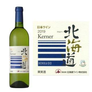 北海道ワイン 北海道ケルナー [2019] 750ml ※12本まで1個口で発送可能