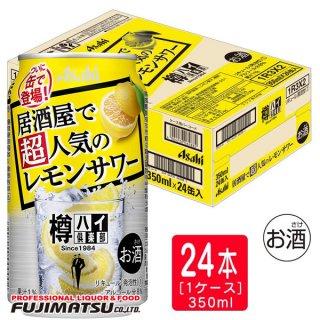 アサヒ 樽ハイ倶楽部 レモンサワー [350ml×24本]