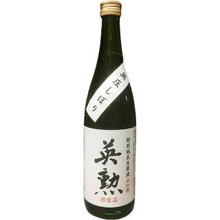 英勲 特別純米 無圧しぼり 生原酒 720ml 【クール便発送】 ※12本まで1個口で発送可能