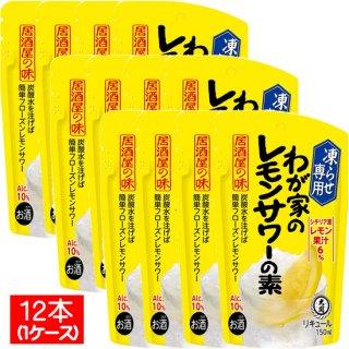 【冷凍庫で手軽に楽しめる】大関 わが家のレモンサワーの素 凍らせ専用 [ 150ml×12本 ]  ※常温発送