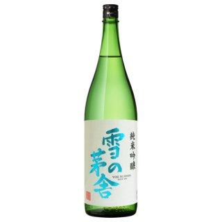 雪の茅舎 純米吟醸酒 1.8L※6本まで1個口で発送可能