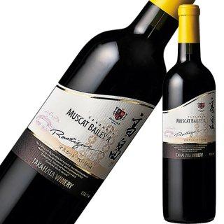 高畠ワイン ラスティック マスカットベリーA[2018]  720ml ※12本まで1個口で発送可能