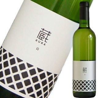 くらむぼんワイン 蔵 白  720ml ※12本まで1個口で発送可能
