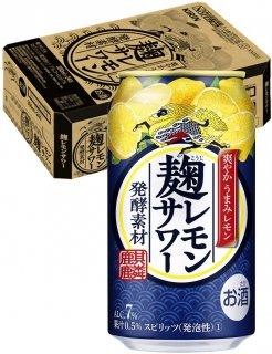 麒麟 キリン 麹レモンサワー 350ml × 24本 [1ケース]