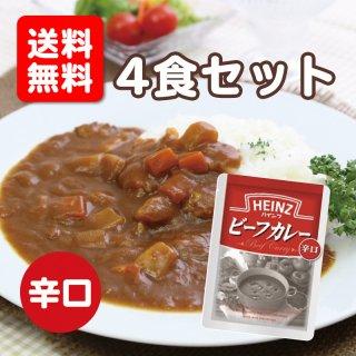 【*訳アリ 賞味期限 2021/3/17】【送料無料】【辛口・4食セット】ハインツ (Heinz) ビーフカレー 辛口 200g