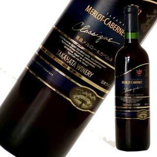 高畠ワイン クラシック メルロ&カベルネ[2017]720ml ※12本まで1個口で発送可能