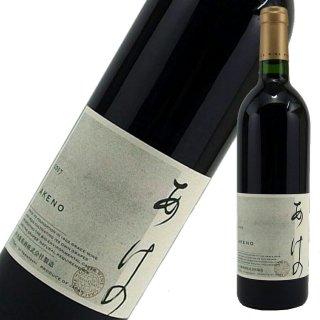 中央葡萄酒 あけの[2017]750ml ※12本まで1個口で発送可能