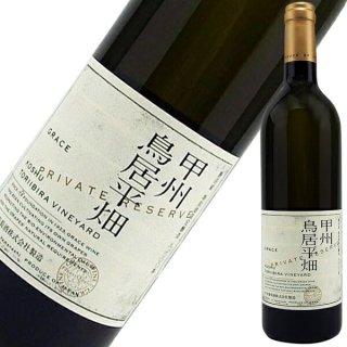中央葡萄酒 甲州 鳥居平畑 プライベートリザーブ[2018]750ml ※12本まで1個口で発送可能