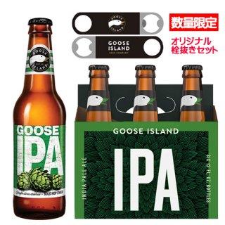 【*訳アリ 賞味期限 2021/9/11】【オリジナル栓抜き付】グースアイランド IPA 瓶 355ml×6本セット クラフトビール Goose Island
