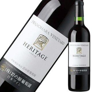 岩の原ワイン ヘリテイジ[2017]720ml ※12本まで1個口で発送可能