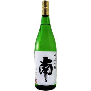 南酒造場 南 純米吟醸酒 1800ml ※6本まで1個口で発送可能