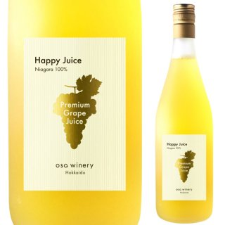 OSA WINERY 『自社畑100%ジュース』Happy Juice ※12本まで1個口で発送可能