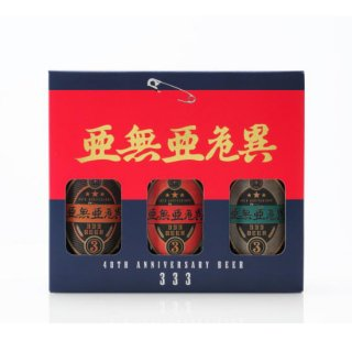 『亜無亜危異 40周年記念祝酒』 アナーキー 3・3・3ビール 330ml 3種3本セット