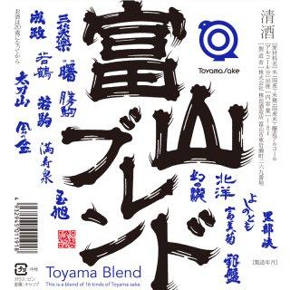 富山酒造組合 富山ブレンド 720ml ※6本まで1個口で発送可能