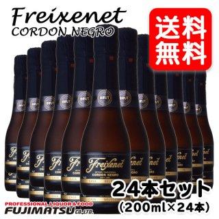 【送料無料】サントリー フレシネ コルドン ネグロ 200ml×24本(1ケース)スパークリングワイン 白 辛口 ベビーボトル スペイン 泡
