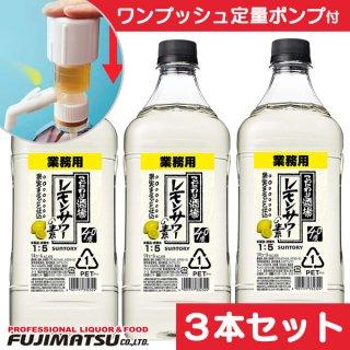 【数量限定 専用ポンプ付セット】こだわり酒場のレモンサワーの素 業務用 コンク 1.8L x 3本