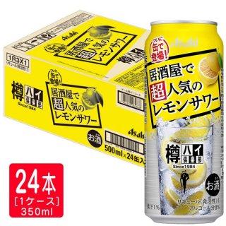 アサヒ 樽ハイ倶楽部 レモンサワー [500ml×24本]
