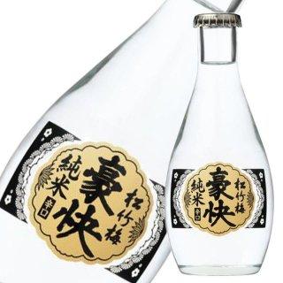 宝(タカラ)酒造 特撰 松竹梅「豪快」純米酒 辛口 180ml × 24本 <BR>