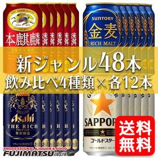 新ジャンルビール48本セット(サントリー 金麦 350ml×12本、キリン 本麒麟 350ml×12本、アサヒ ザ・リッチ 350ml×12本、サッポロ ゴールドスター 350ml×12本)