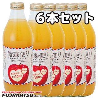 ヤエス 青森便り リンゴジュース 瓶 1000ml×6本(リンゴジュース、りんごジュース、林檎ジュース、アップルジュース)