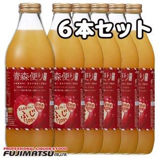 ヤエス 青森便り ふじ 瓶 1000ml×6本(リンゴジュース、りんごジュース、林檎ジュース、アップルジュース)