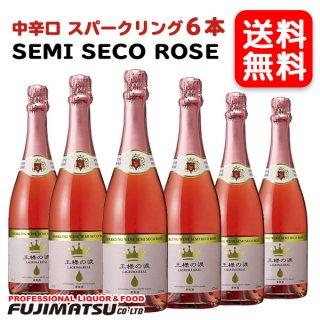 【一部送料無料】王様の涙 スパークリングセミセコ ロゼ 750ml×6本