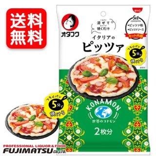 【送料無料】オタフク ピッツァセット ピザソース付[ 世界のコナモン シリーズ ] (水と加えてまぜるだけの簡単レシピ ピザ生地)<br><br>※2袋まで一個口で発送可能