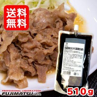【送料無料】オタフク 生姜焼のたれ 510g(しょうが焼き 関西風 業務用 肉料理 調味料 生姜焼き タレ お弁当 おかず)<br><br>※1袋まで一個口で発送可能