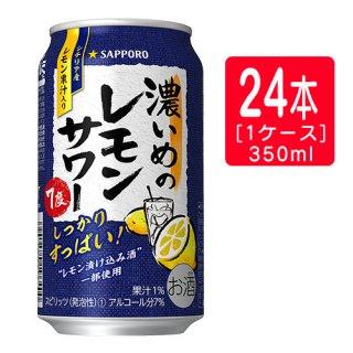 【2021年3月3日以降順次出荷】サッポロ 濃いめのレモンサワー 350ml×24本