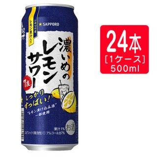 【2021年3月3日以降順次出荷】サッポロ 濃いめのレモンサワー 500ml×24本