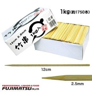 業務用 竹串 2.5mm 12cm 箱入 約1kg入(約1750本)  まるき