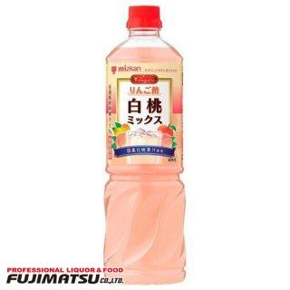 【ミツカン】 ビネグイットりんご酢 白桃ミックス 業務用 1L 6倍濃縮 mizkan