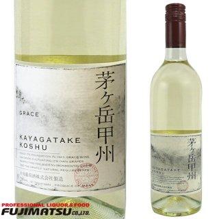 中央葡萄酒 グレイス茅ヶ岳甲州[2018]  750ml ※12本まで1個口で発送可能