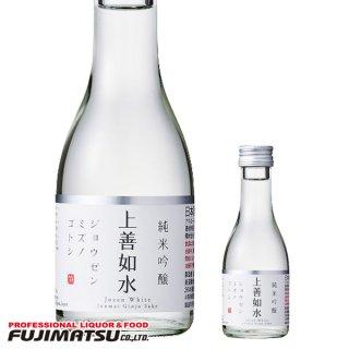 白瀧酒造 上善如水 純米吟醸 【NEW】180ml ※12本まで1個口で発送可能