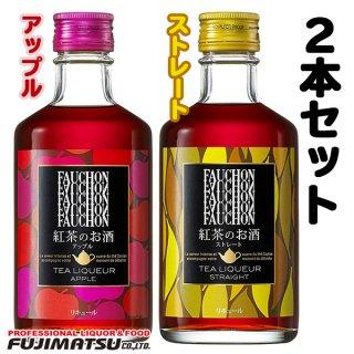 【ストレートとアップルの2本セット】フォション 紅茶のお酒 ストレート & 紅茶のお酒 アップル 2本組 瓶 300ml
