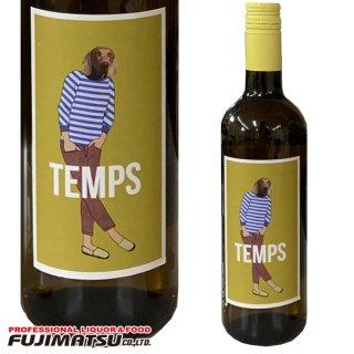 テンプス 白(TEMPS WHITE) 750ml※12本まで1個口で発送可能