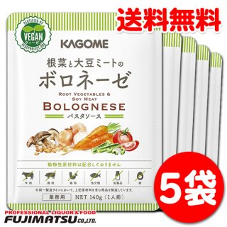 【送料無料】カゴメ パスタソース 根菜と大豆ミートのボロネーゼ 140g×5袋<br>(レトルト食品 ポテトソースにも)※ゆうパケットで発送