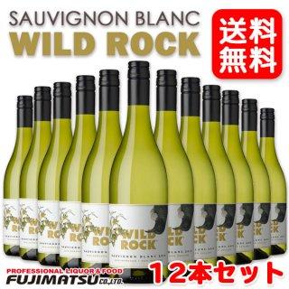 【送料無料】ワイルド ロック ソーヴィニヨン ブラン 750ml×12本セット(白ワイン 辛口)<br>※ヴィンテージについては、ご注文前にお問い合わせ下さい。