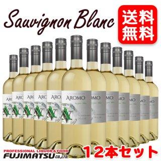 【送料無料】アロモ ソーヴィニョン ブラン 750ml ×12本セット(白 辛口 ワイン バランスのよい酸味)<br>※ヴィンテージについては、ご注文前にお問い合わせ下さい。