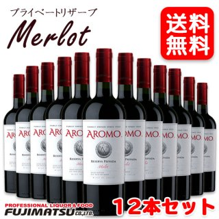 【送料無料】アロモ メルロー プライベートリザーブ 750ml ×12本セット(赤ワイン 中重口 ミディアムボディ チリ)<br>※ヴィンテージについては、ご注文前にお問い合わせ下さい