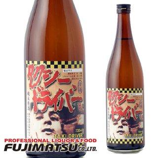 喜久盛(きくざかり)酒造 純米原酒 タクシードライバー 720ml ※12本まで1個口で発送可能