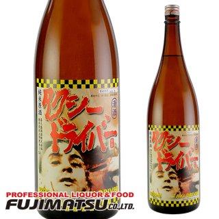 喜久盛(きくざかり)酒造 純米原酒 タクシードライバー 1.8L ※6本まで1個口で発送可能