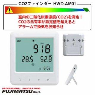 二酸化炭素濃度測定装置 CO2ファインダー(HWD-AM01)