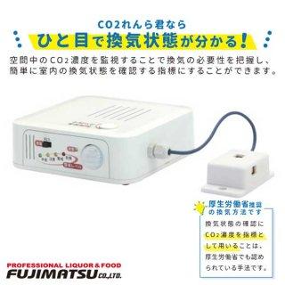 CO2れんら君 (LAN接続のみ) (UNC-WM01-CO2)