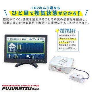 CO2れんら君 (LAN接続+HDMI接続(モニタ付)) (UNC-WM01-CO2-HM)