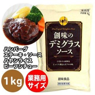 【創味食品】創味 デミグラスソース 1kg 業務用(オムライス、ハンバーグ、ハヤシライス、ビーフシチュー)※10パックまで1個口で発送可能