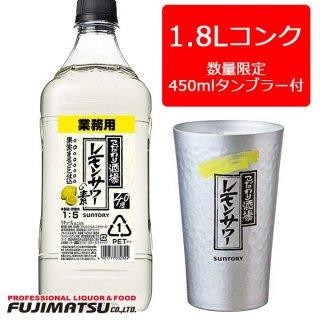 【専用タンブラー付】 こだわり酒場のレモンサワーの素 コンク 1.8L(1800ml)(レモンサワー レモンチューハイ 専用グラス アルミカップ アルミタンブラー)