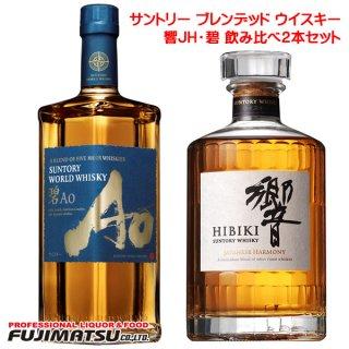 響JH + 碧 ブレンデッド ウイスキー 飲み比べ2本セット / サントリー