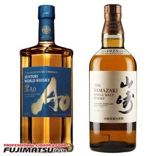山崎 + 碧 サントリーウイスキー 飲み比べ 2本セット / suntory
