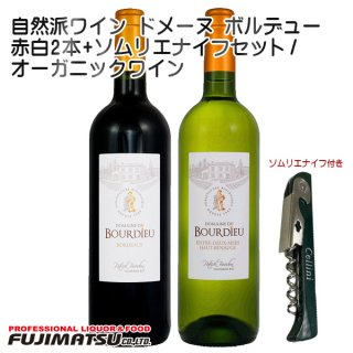 自然派ワイン ドメーヌ ボルデュー 赤白2本 + ソムリエナイフセット  / オーガニックワイン